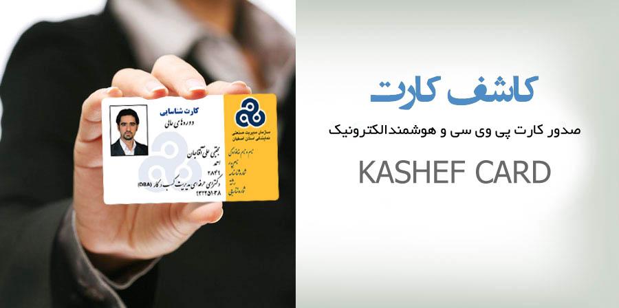 صدور کارت هوشمند و الکترونیک اصفهان