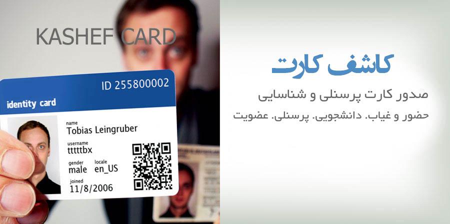 مرکز تخصصی صدور کارت شناسایی اصفهان