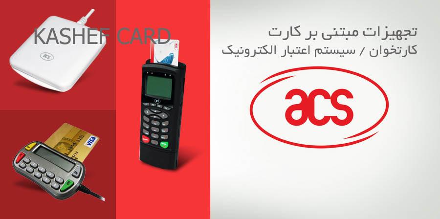 تجهیزات مبتنی بر کارت هوشمند و اعتباری